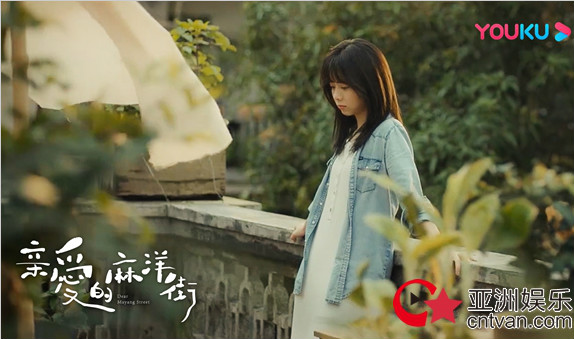 《亲爱的麻洋街》发布先导片 追忆最好的青春
