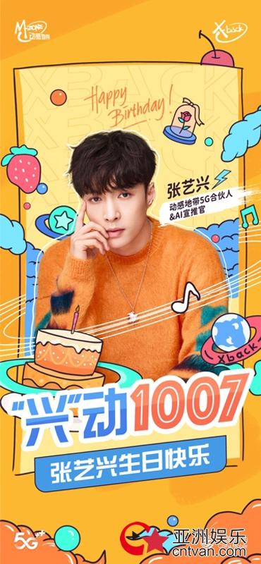 10086首个明星定制语音包上线中国移动携手张艺兴解锁5G通信新玩法