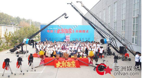 """爆笑都市爱情喜剧院线电影《大""""剩""""娶亲》北京开机"""