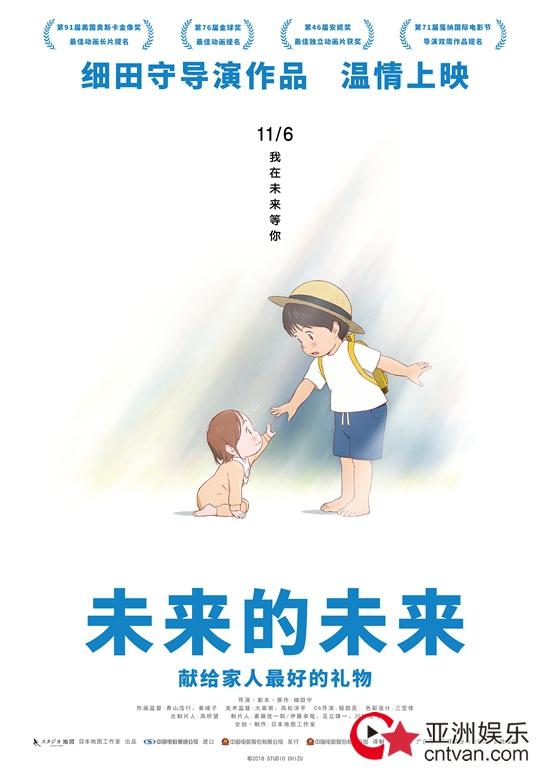 细田守穿越新作《未来的未来》定档 11月6日共赴未来之约