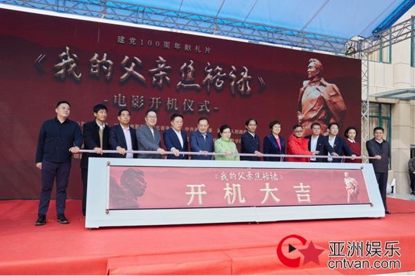 电影《我的父亲焦裕禄》开机仪式  在焦裕禄故乡淄博举行