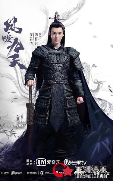 《凤唳九天》收官 陈哲远演绎战神王爷演技获肯定