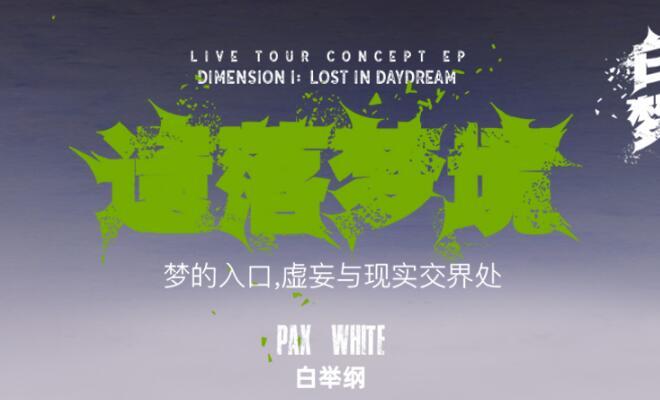 白举纲全新巡演概念EP《白日梦境》第一维单曲重磅上线 《遗落梦境》用音乐邀你入梦