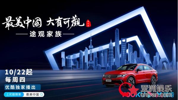 《最美中国》第五季扬中国精神展大国风范,10月22日优酷强势回归