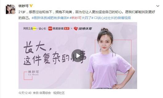林妙可回应奥运会假唱争议 称被奥运改变命运