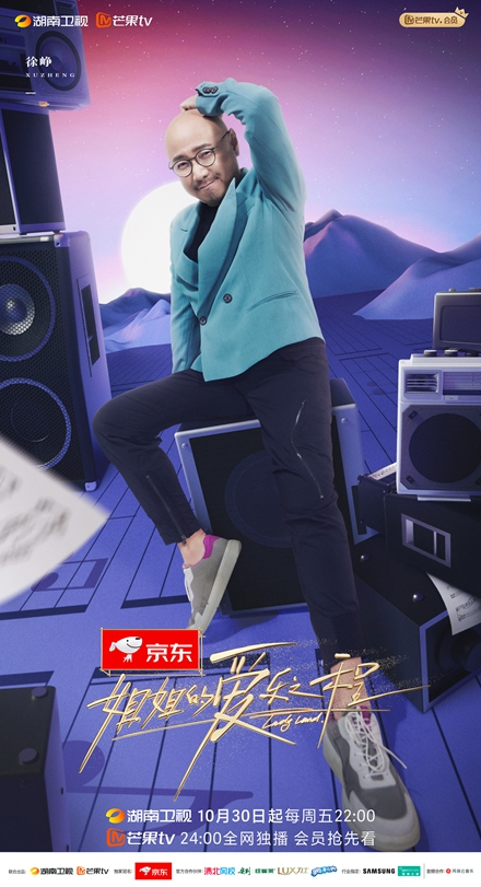 徐峥周震南加盟《姐姐的爱乐之程》助力姐姐音乐之旅