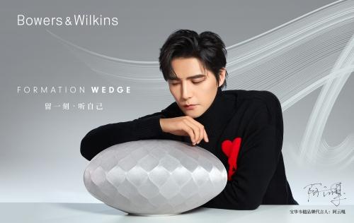 Bowers & Wilkins 官宣首位品牌代言人阿云嘎,  强强联手踏上探索音乐本真之旅