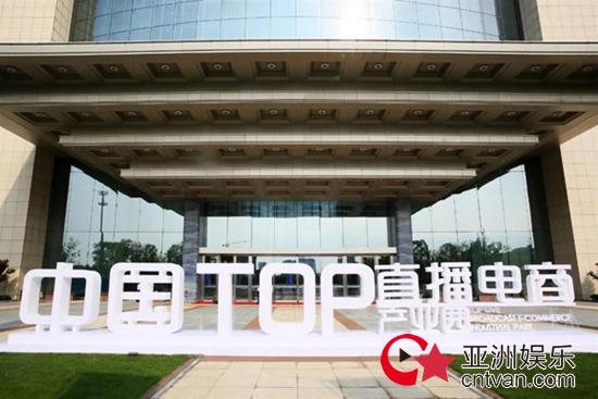 双鹿电池《来吧,星主播》进击中国top直播电商产业园 争做top星主播