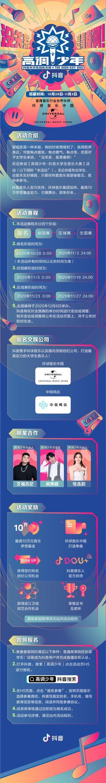 """抖音上线全国大学生音乐大赛,吴青峰在线招募""""高调少年"""""""