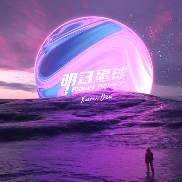陈雪燃2020新专先导宣传曲《欢迎到我星球来》MV惊喜上线