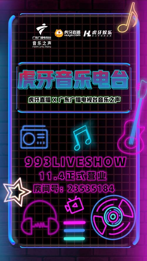 """田燚在线首秀粤语歌,""""虎牙音乐电台""""993LiveShow第一期高能来袭"""