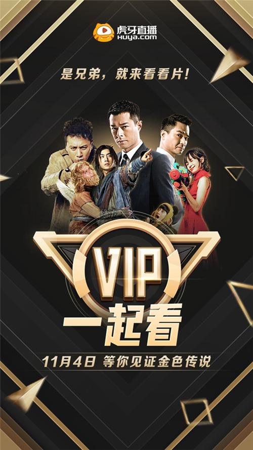 一起看VIP成团之夜高能来袭,海量大片任意选,专属身份特权给你好看