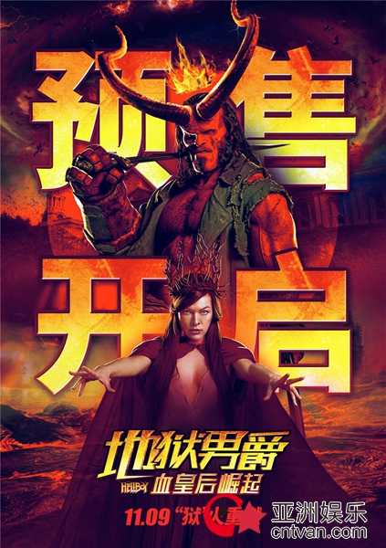 《地狱男爵》曝中国独家终极预告 末世浩劫撕裂伦敦年末必看
