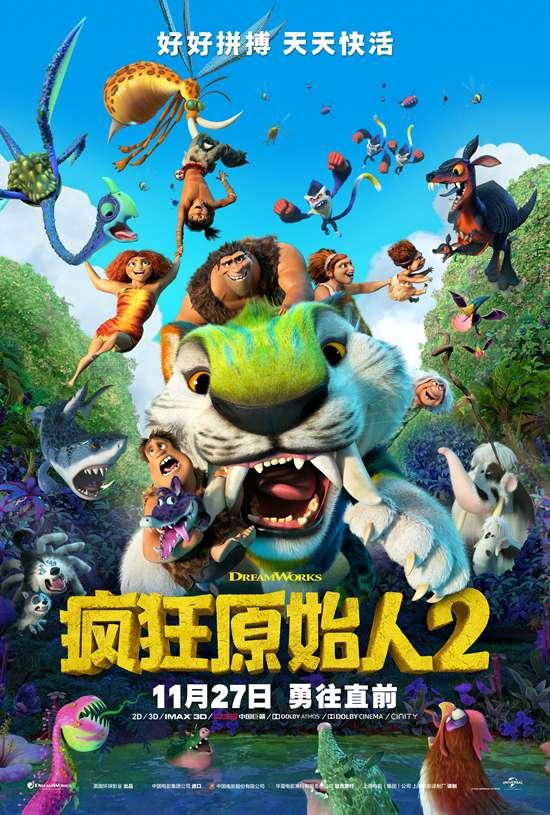 《疯狂原始人2》内地定档11.27 同日官宣豪华中文配音阵容