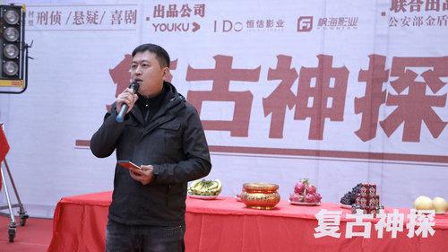张哲瀚郝平搭档出演刑侦剧 《复古神探》重庆开机
