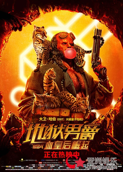 《地狱男爵:血皇后崛起》今日上映猛男吸猫反差萌圈粉无数
