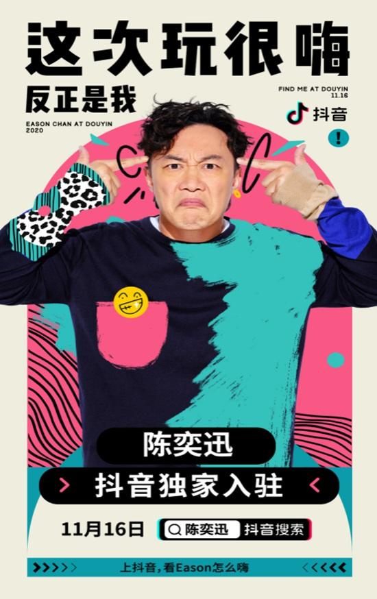 陈奕迅入驻抖音!11月21日开启不一样的抖音直播首秀
