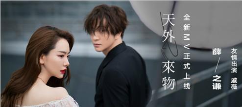《天外来物》MV上线  薛之谦携手戚薇演绎跨次元爱情故事