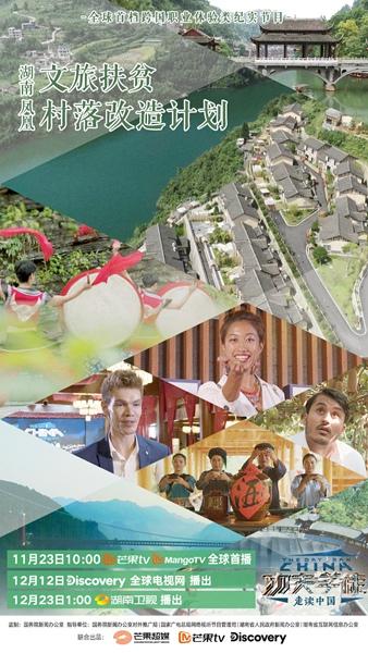 《功夫学徒2》国际学徒走近湘西凤凰,探寻文旅脱贫致富新渠道