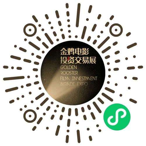 金鸡电影投资交易展云展会今日上线发布,市场嘉宾注册同步开启!