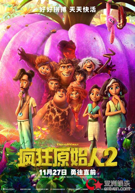 《疯狂原始人2》曝终极海报 中国设计师赵力亲绘奇趣原始时代
