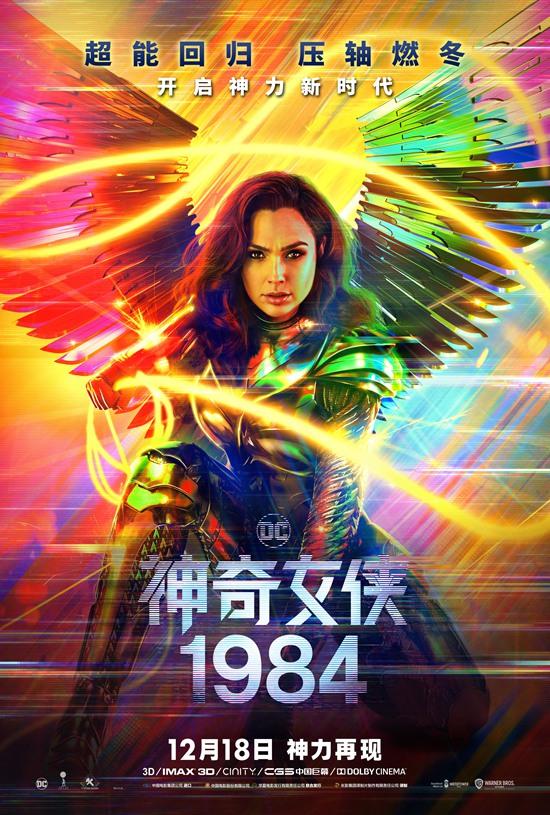 """《神奇女侠1984》发布""""传奇归来""""版预告  女侠直面人性抉择 勇气捍卫正义真理"""
