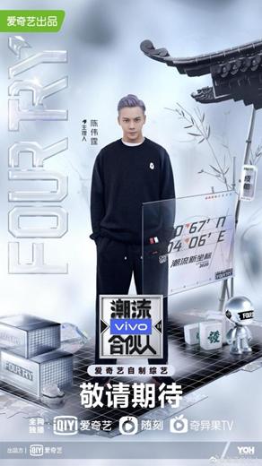 陈伟霆《潮流合伙人2》个人预告片 演绎成都特色分身大片
