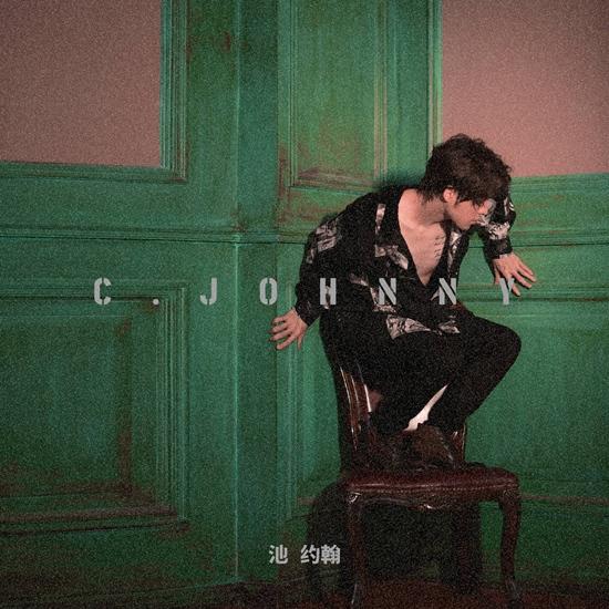 首张同名专辑《C.JOHNNY池约翰》上线  全新音乐回归真实的池约翰