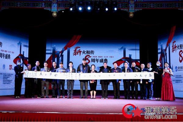 薪火相传 生生不息  ——薪火相传全球华人汉字书写倡议八周年纪念活动在京举办