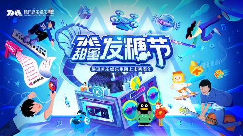 """腾讯音乐娱乐集团官宣""""TME甜蜜发糖节"""",打造行业首个超级音乐娱乐嘉年华"""