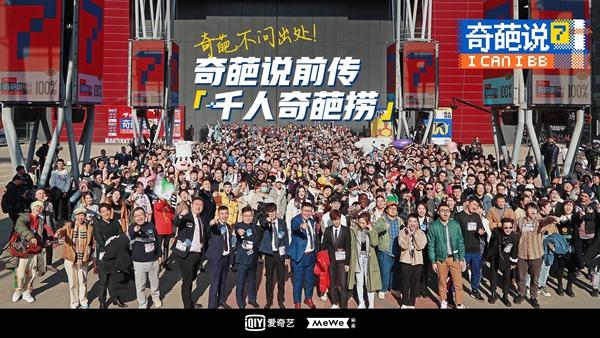 《奇葩说7》选手官宣:前传《千人奇葩捞》首次开放 新一季全新来袭