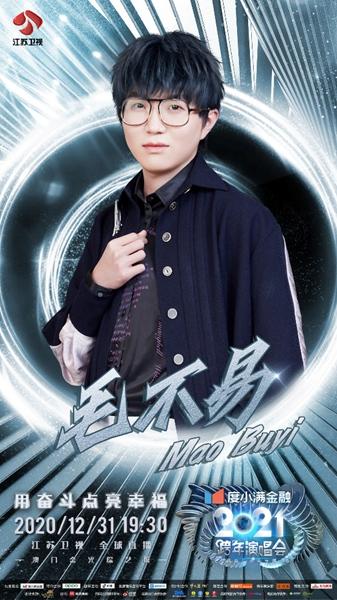 毛不易、刘维、王子异加盟江苏卫视2021跨年演唱会