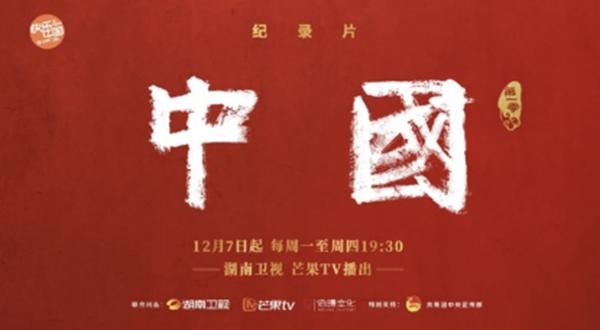 """曹保平点赞《中国》创新拍摄手法:罗攀用拍故事片""""余味""""拍历史纪录片,特别恢弘"""