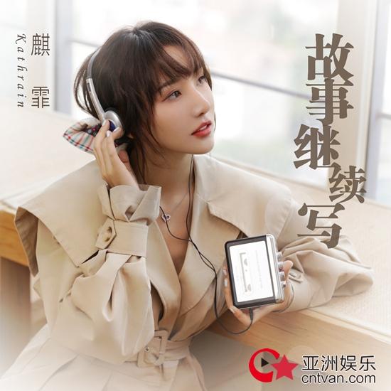 「甜美蜜嗓女孩」麒霏最新单曲〈故事继续写〉