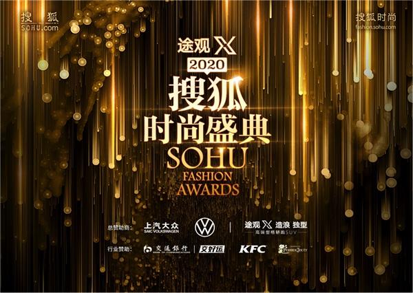 2020搜狐时尚盛典盛大开启 姚晨、秦昊、刘晓庆众星闪耀共享时尚大派对