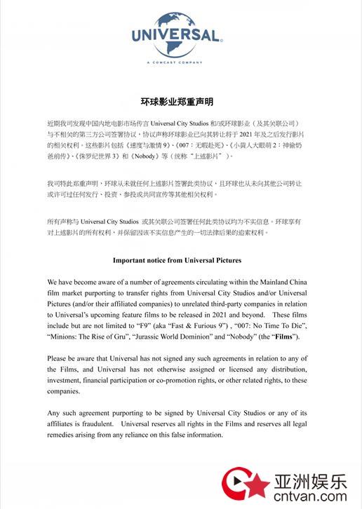 环球影业发表声明 从未与不相关第三方公司签署新片协议