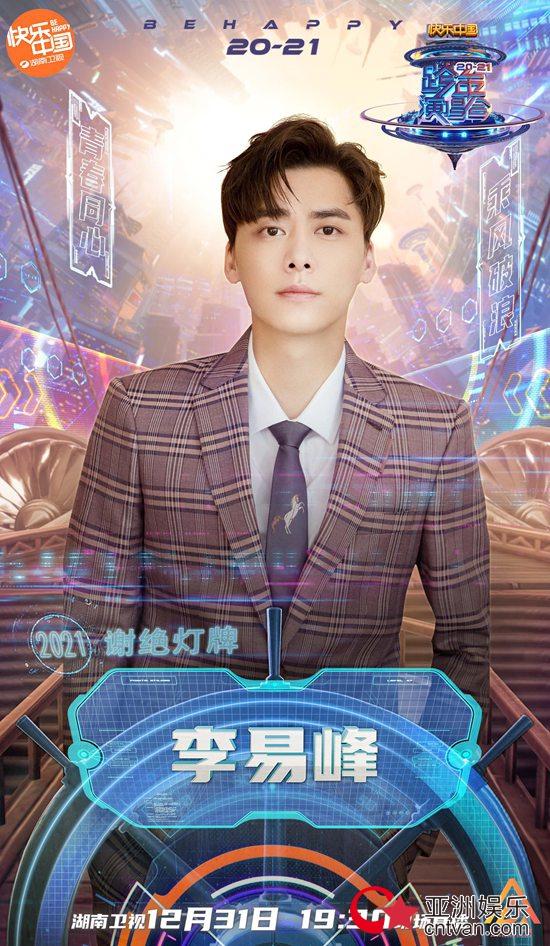 新版F4齐聚湖南跨年 蔡程昱彩虹合唱团有望演唱合作新歌