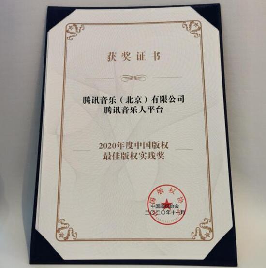 """腾讯音乐人平台荣获""""2020年度中国版权最佳版权实践奖"""""""