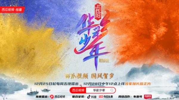 12月25日《上线吧!华彩少年》西瓜视频全网独播,打造品质内容全新样态