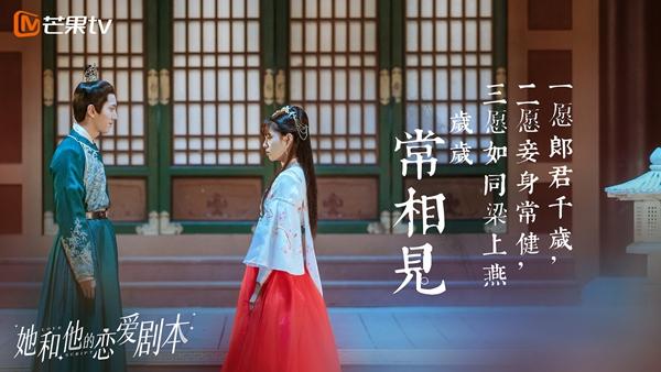 《她和他的恋爱剧本》完颜洛绒庄达菲甜度满满,引全民追剧热