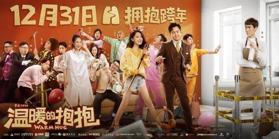 喜剧《温暖的抱抱》12.31上映 常远李沁沈腾邀你拥抱跨年