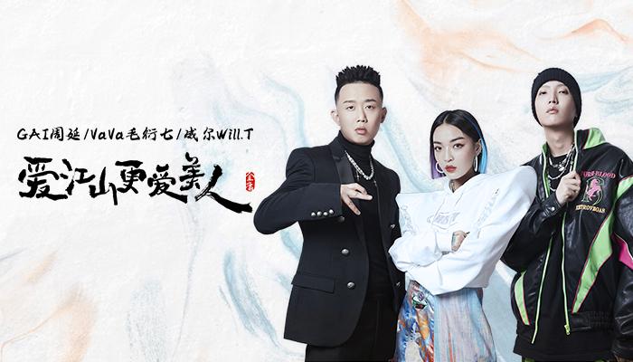 GAI周延 & VaVa毛衍七 & 威尔Will.T《爱江山更爱美人》新歌首发