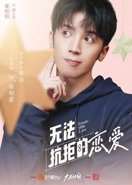 《无法抗拒的恋爱》甜蜜来袭 崔绍阳荧幕初吻甜翻观众