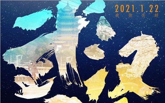 """国内首部战疫纪录电影《武汉日夜》定档1月22日 周迅献唱主题曲告白""""有你真好"""""""