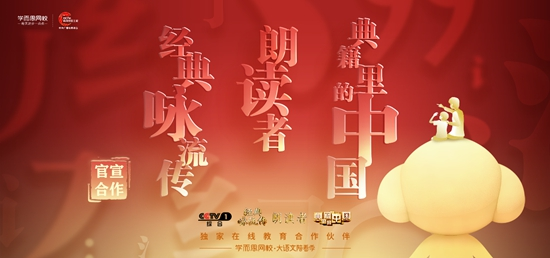 牵手三档CCTV文化综艺,学而思网校开启大语文陪看季