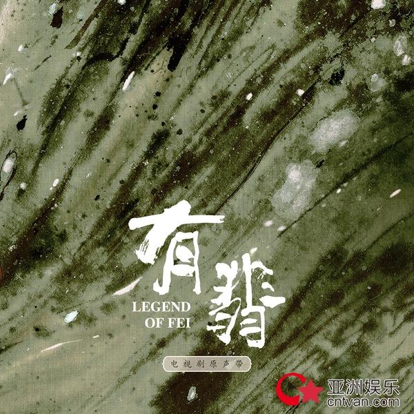青春繁花制作《有翡》OST原声专辑 打造影视品质音乐