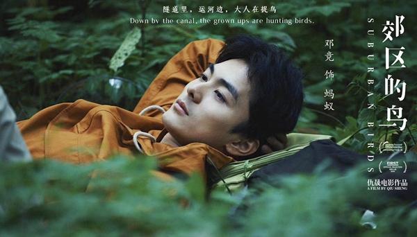 邓竞主演电影《郊区的鸟》定档  2月26日共赴寻找之旅