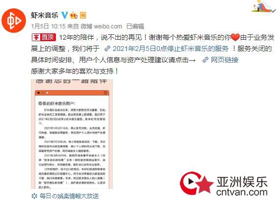 虾米音乐正式宣布关停 3月5日以后将无法登录
