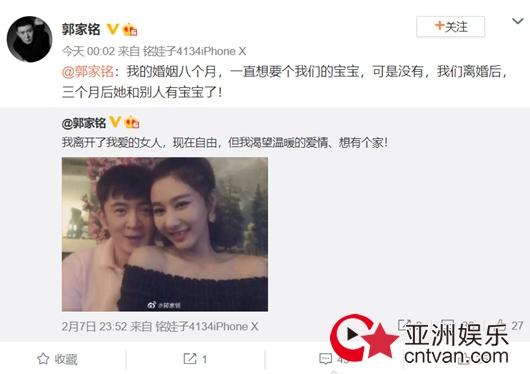郭家铭离婚表白前妻郝蕾 女方爆其大瓜怒怼为了红发疯!