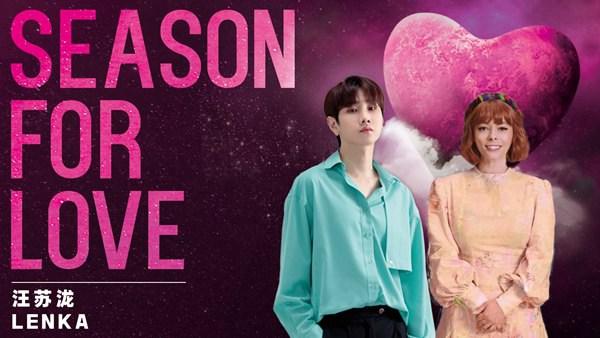 汪苏泷&兰卡(Lenka)合作甜蜜单曲 《Season for love》2月14日正式发行